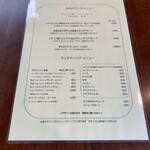 ワインカフェ サルト - ランチメニュー(2020/3)