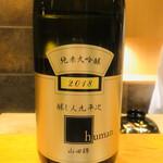 味享 - 名古屋の銘酒