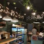 淡路島バーガー - 店内