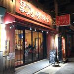 横浜ラーメン 味濱家 -