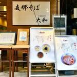 雲呑麺 大和 -