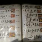 Uozaru - ランチメニュー 税別表記