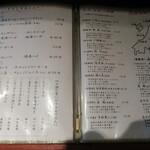Uozaru - 日本酒メニュー
