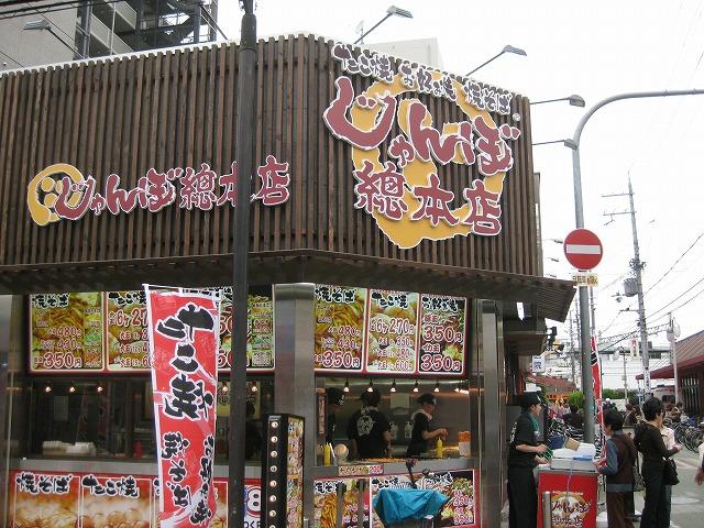 じゃんぼ 總本店 大和田店