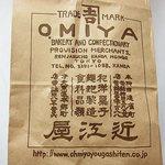 近江屋洋菓子店 - レトロな包み紙