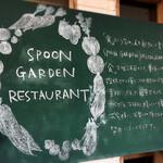 スプーンガーデンレストラン -