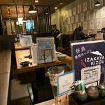 居酒家喜蔵 奈良店 -