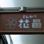 串かつ 花むら 千里中央店 -