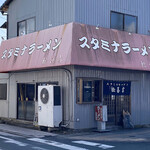 スタミナラーメン松喜吉 -