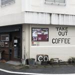 あぐろ焙煎珈琲店 -