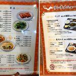 東天紅 - メニュー。東天紅(愛知県安城市)20191226