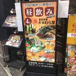 日本酒原価酒場 元祖わら屋 - 外観写真: