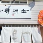 南京ラーメン 黒門 -