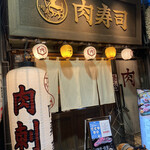 裏天王寺 肉寿司 -