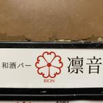 rion -