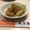 知味飯店 - 料理写真: