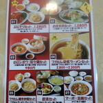 Shanhaihanten - 上海飯店のランチメニュー