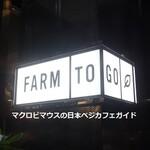 FARM TO GO -