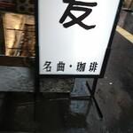 名曲・珈琲 麦 -