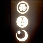 星のや東京 -