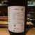 日本酒エビス - ドリンク写真:まつもと しゅはり 京都のお酒(20-03)
