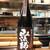 日本酒エビス - ドリンク写真:山法師 爆雷 山形のお酒(20-03)