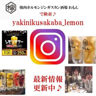 最新情報は【yakinikusakaba_lemon】