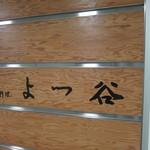 よつ谷 - 入口