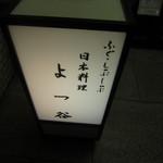 よつ谷 - 建物内の置き看板