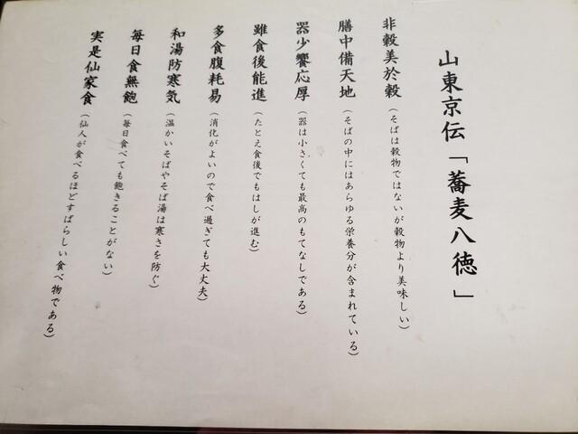細打ちの上質なお蕎麦を堪能です♪』by HONMASARU : そば処 花川 ...