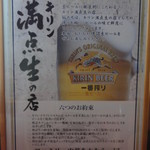 ファミリーチューカ なかむら - 当店は、キリンビールがビールの美味しさを認めた「満点生の店」に認定されています!