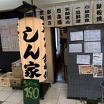 天ぷら・鉄板焼酒場 しん家 -
