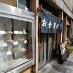 徳仙 - お店の外観 右側  左側は寿司の入口