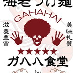 ガハハ食堂 - 思わず笑みに(^^)