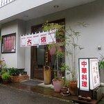 Taishinchuukaryouriten -