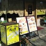 喫茶パラ - 外観写真: