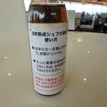 黒酢の郷 桷志田 - テーブル上の5年熟成シェフの黒酢 裏説明