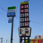 藤田屋 - 嫌でも目立つ、東海道名物。