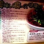 香香 - スープに使用している香辛料の能書きです