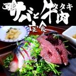 ランチ限定:ごまサバと牛肉タタキ定食