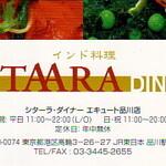 SITAARA DINER - 名刺