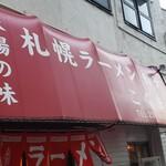 札幌ラーメン こぐま -