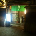 祇園割烹新山  -