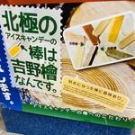 Hokkyoku - 北極のアイスキャンデーの棒は吉野檜なんです