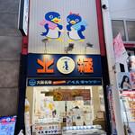 Hokkyoku - 北極のアイスキャンデーはここで買えます
