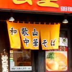 のりや食堂 - 「和歌山」を掲げる暖簾