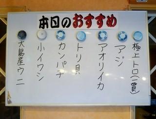 宇兵衛寿司 - 本日のおすすめ