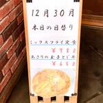 127510532 - 立て看板(本日にお日替り)