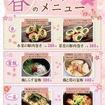 とり家族 - 料理写真:☆ 2020年春のおすすめメニュー ☆