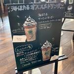 スターバックス・コーヒー - 海ほたるサンセットマンゴー       (海ほたるオススメドリンク)